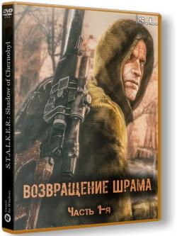 S.T.A.L.K.E.R.: Shadow of Chernobyl - Возвращение Шрама (2012-2019, PC)