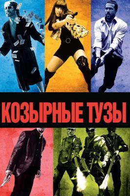Козырные тузы / Smokin' Aces (2006) BDRip 1080p