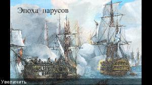 Детская Военно-Морская энциклопедия - Том 1-2 (2001-2002) PDF