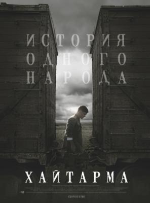 Хайтарма / Haytarma (2013) WEBRip 720p