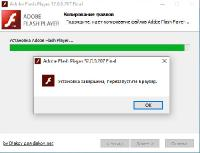 Adobe Flash Player 32.0.0.207 Final (3 в 1) RePack