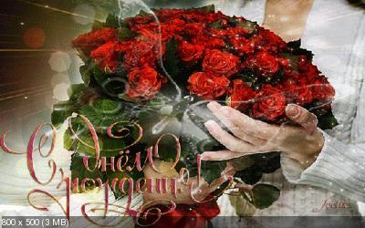 Поздравляем с Днем Рождения Надежду (надежда70) _f9cfd7e688f8115812b4b0331ce65007