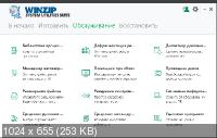 WinZip System Utilities Suite 3.7.2.4 Final