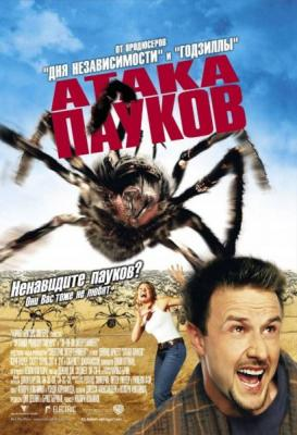Атака пауков / Восьминогие твари / Eight Legged Freaks (2002) WEB-DL 720p