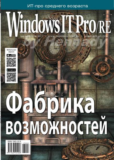 Windows IT Pro RE 2 Fevral (2017)