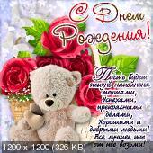 Поздравляем с Днём Рождения Леночку (Лекако) _20789c3ab061bbd320f5f3fb176b234a