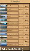 Реальная Рыбалка. Симулятор рыбной ловли   v1.11.0.523 Mod