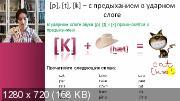 IQ Speak: Курс улучшения произношения (2019) PCRec