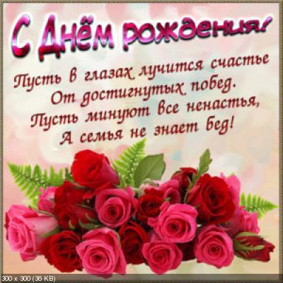 Поздравляем с Днем Рождения Ольгу (Bysi4ka) 96c1de8fbc97786ccad99eaea2d4fdbd