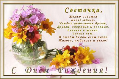 Поздравляем с Днем Рождения Светлану (5zvezda)! D8505c7fe36a90a9612692b156980e50