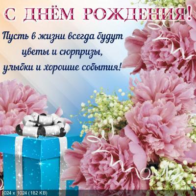 Поздравляем с Днем Рождения Татьяну (Manyny 123) 3876eed65677d3ec84cf500d09731044