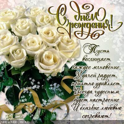 Поздравляем с Днем рождения Светлану (Светлана1234) _d428e45b3918e97c9ef317321544a087
