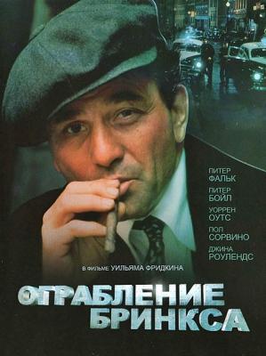 Ограбление Бринкса / The Brink's Job (1978) BDRip 1080p