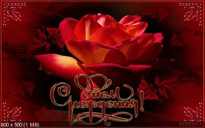 Поздравляем с Днем Рождения Елену (lena84) _fcd220380dd01e15b41efdba2a07f7ae