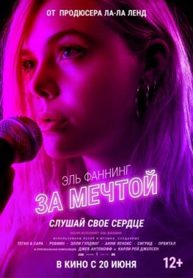За мечтой / Teen Spirit (2018) BDRip 1080p | iTunes