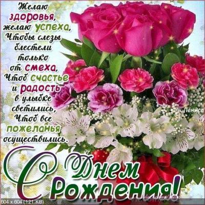 Поздравляем с Днем Рождения Наталью (Zd.Natka) D86305d2f7247bc961d7a601da1aaac3