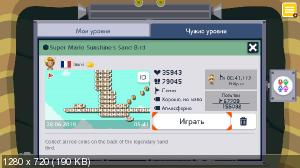 How to play custom levels for Super Mario Maker 2 Switch