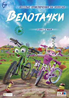 Велотачки / Bikes (2018) WEB-DL 1080p | iTunes
