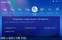 CyberLink Power2Go Platinum 13.0.0718.0 + Rus