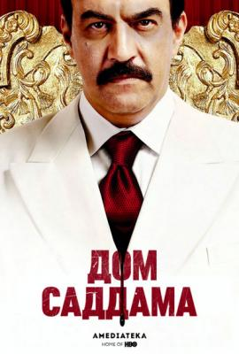 Дом Саддама / House of Saddam (2008) WEB-DL 1080p