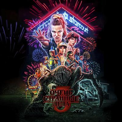 Очень странные дела / Stranger Things [Сезон: 3] (2019) WEB-DL 1080p | NewStudio