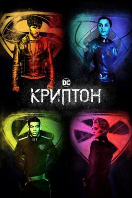 Криптон / Krypton [Сезон: 2] (2019) WEBRip 720p от Kerob