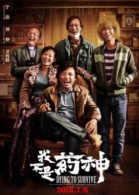 Умираю, как хочу жить / Dying to Survive / Wo bu shi yao shen (2018) BDRip 1080p