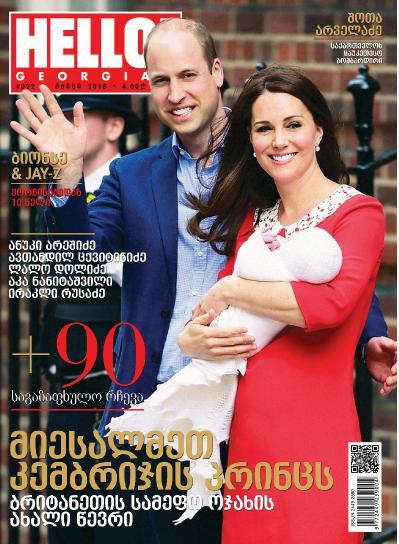 Hello ! Magazine Georgia   May (2018)
