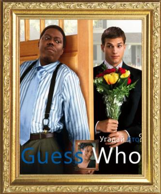 Угадай, кто? / Guess Who (2005) WEB-DL 1080p