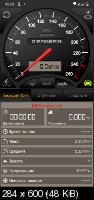 Speedometer GPS Pro 3.7.68 [Android]