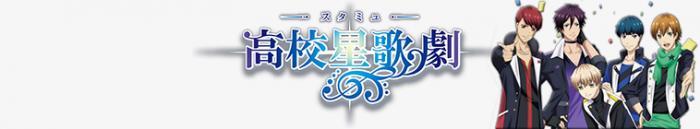 High School Star Musical S3 - 11 720p