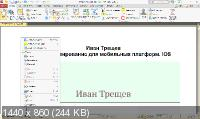 PDF-XChange Pro8.0 Build 333.0