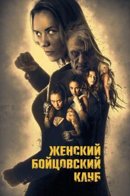 Женский бойцовский клуб / Female Fight Club (2017) BDRip 720p