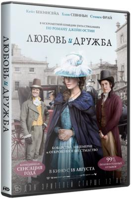 Любовь и дружба / Love & Friendship (2016) WEB-DL 2160p | SDR | iTunes