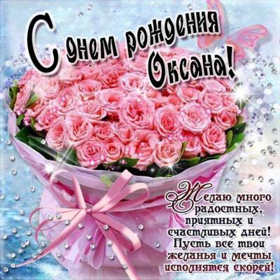 Поздравляем с Днем Рождения Оксану (Окса) 7170112b37a897428290254e28ff63dc